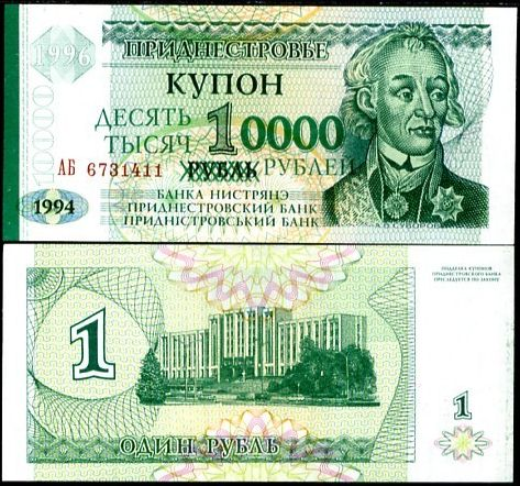 10 000 Rublei Podnestersko 1996, P29
