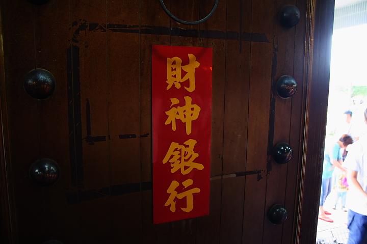 金山財神廟019