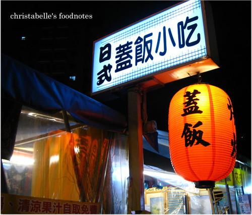 慶城街日式路邊攤招牌