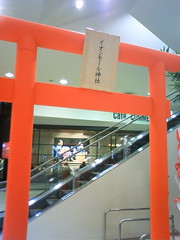 ATJ at イオンモール高崎