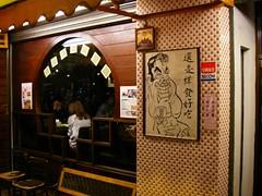 祥發港式茶餐廳