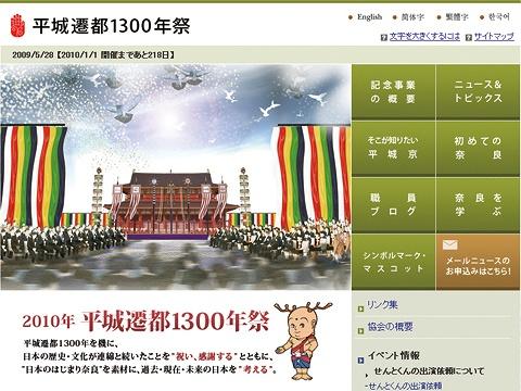 平城遷都1300年祭公式サイト