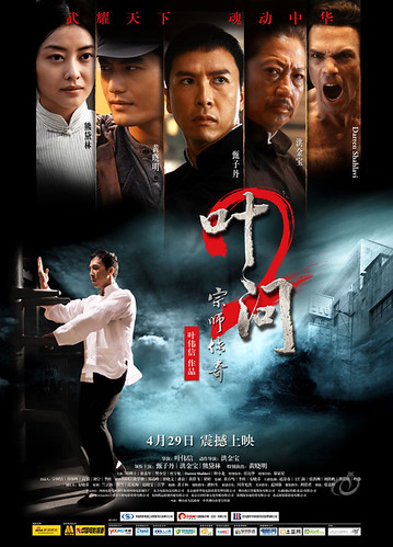 Ip Man 2: Chung Si Chuen Kei