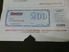200元提貨券