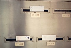 Letterboxes 郵筒 (Joybot) Tags: china hk film metal 35mm silver hongkong asia phone floor post mail box letters first second third peek asie 中国 receive 香港 fourth chine 2007 中國 colorprint 亞洲 colourprint 郵筒