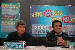 左為公民監督國會聯盟執行長何宗勳、右為蠻野心足生態協會律師陳柏舟
