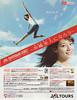 相武紗季 (japancm) Tags: 平面廣告 相武紗季