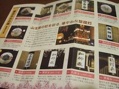 春の高山祭活動手冊
