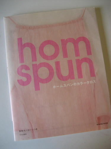 hom spun - japanese sewing/craft book