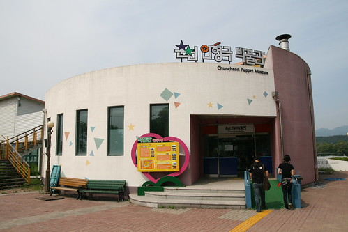 Chuncheon Puppet Theatre and Museum