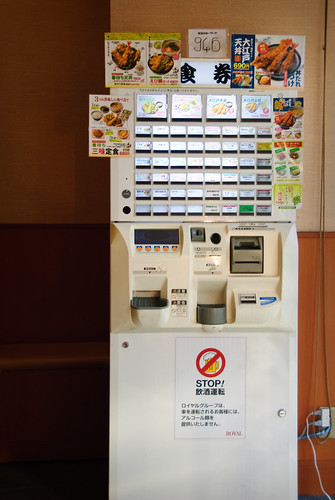 The Tempura bar food ordering machine