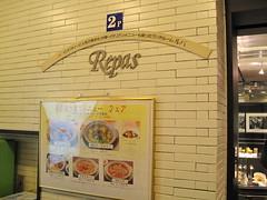 新宿 中村屋 Repas