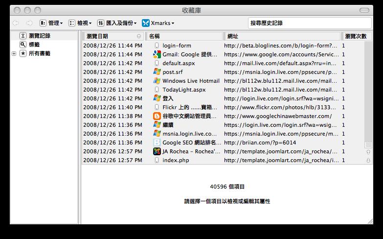 清理Firefox 3肥大的places.sqlite 02