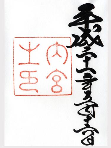 伊勢神宮(内宮)-ご朱印