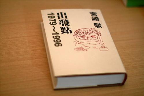宮崎駿-出發點