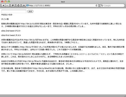 スクリーンショット(2010-05-23 2010-5-23-Sunday 18.49.40)