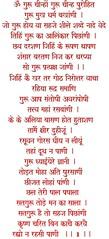 BISHNOI - Shabad 1 (rameshbishnoi) Tags: india dev rajasthan jodhpur bishnoi bhagwan vishnoi mukam dhora jumbh jambhoji jambheshwar jumbheshwar samrathal