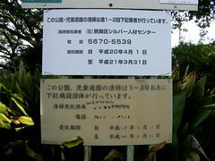 水神社児童公園の管理者。