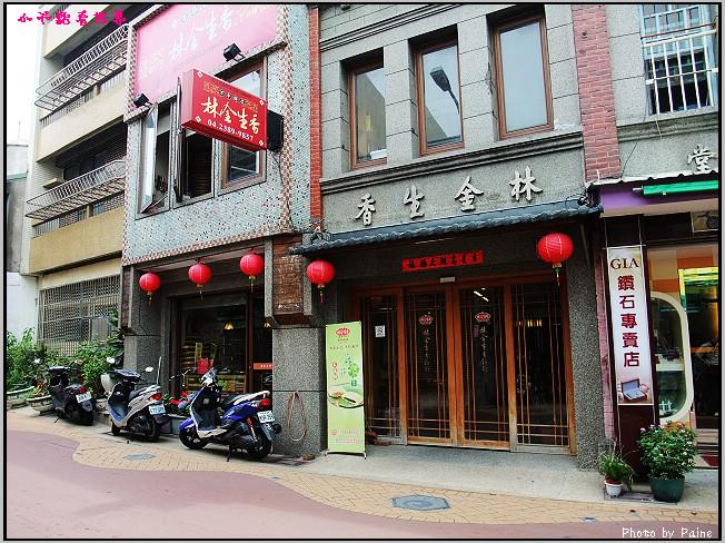 林金生香餅店