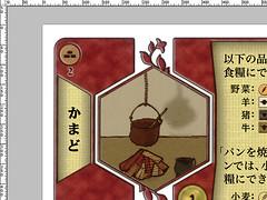 カード画像の加工手順をご紹介!