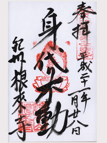 根来寺「不動堂」ご朱印