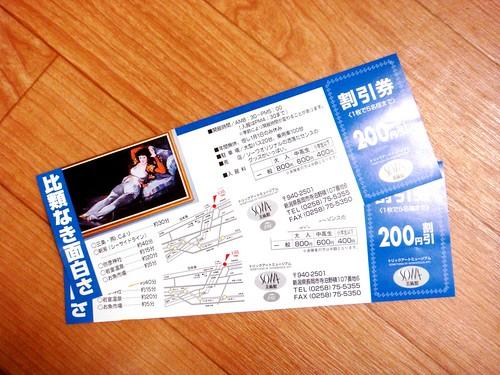 SOWA美術館の割引券