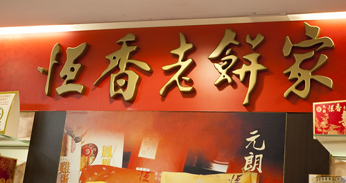 Hang Heung Cake Place
