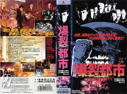 Burst City (1982)