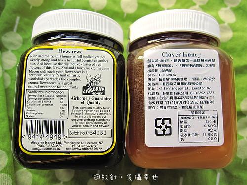 紐西蘭蜂蜜