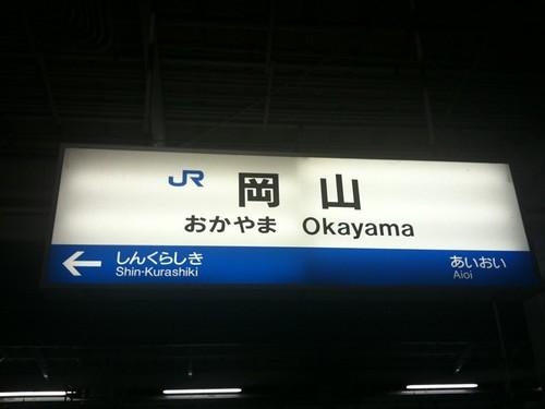 ドトールコーヒーショップJR岡山駅2階改札内店