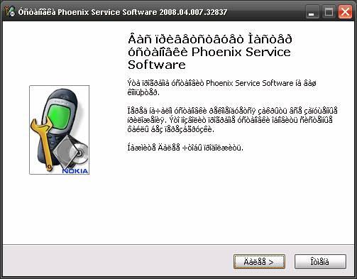 Actualizar Firmware via Phoenix 2008 CON IMAGENES 3191360773_cf12d752d0_o