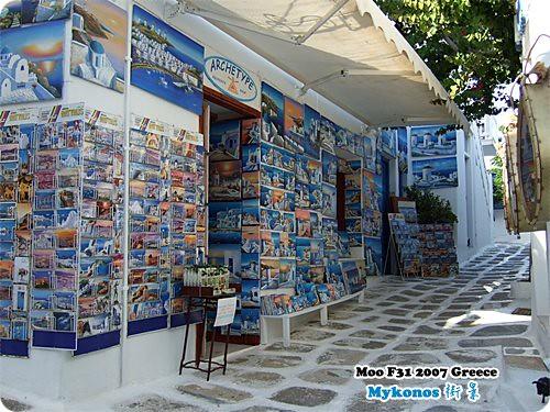 Mykonos 街景-1
