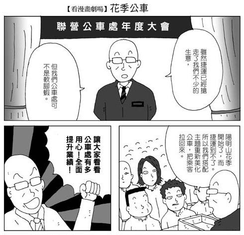 花季公車01