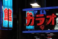 Roppongi Neon (Seagreen Digital) Tags: japan japanese tokyo neon roppongi