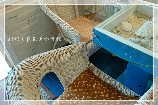 [台北]公館8柚3又貳花草咖啡館。吃甜下午茶