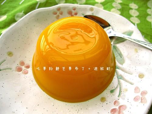 吃果籽鮮芒果布丁