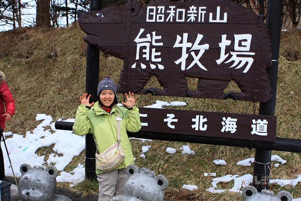 2009北海道-D2-5-昭和新山熊牧場_06.jpg