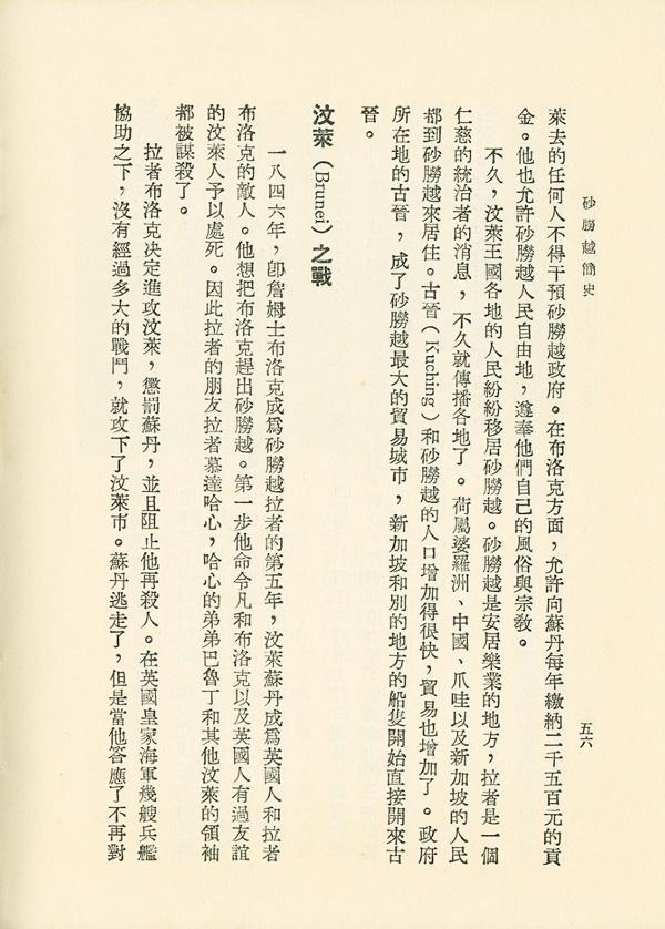 HistoryOfSarawak_08_00415