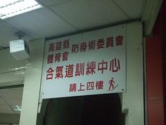 台湾道場看板