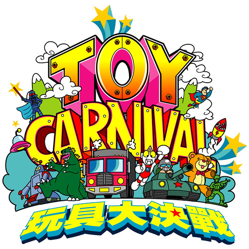 Toy Carnival illustration