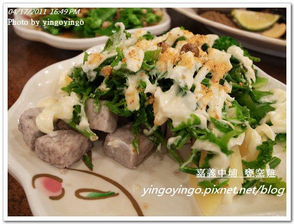 嘉義中埔_甕窯雞20110417_R0019088