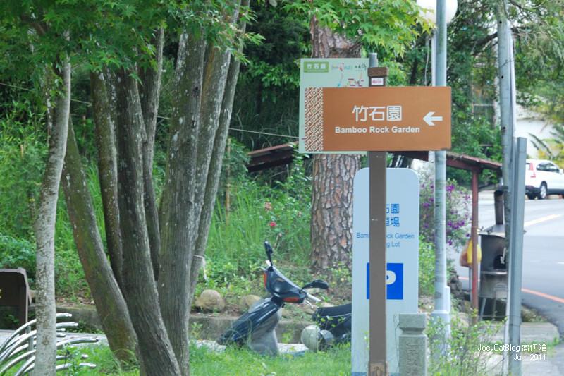 2011_0612【南投】日月潭竹石園DSC_1666
