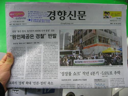 진실을 보도하려는 경향신문 - 2