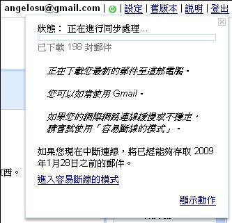 gmail offline6