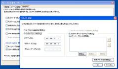 ワイヤレス接続のTCP/IP設定