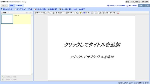 20070919googledocument01