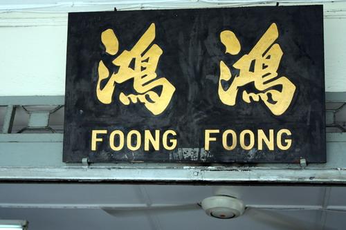 Fong Fong Ampang Yeong Tau Foo 1
