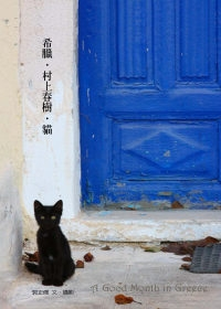 希臘村上春樹貓
