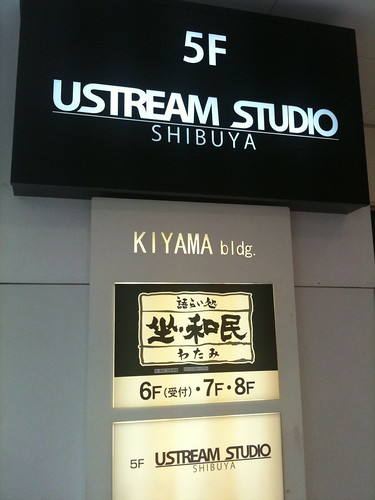 USTREAM STUDIO SHIBUYA Ust 渋谷