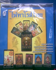 Thai Tarot Cards